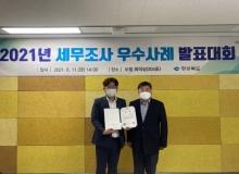[성주]세무조사 우수사례 발표대회
